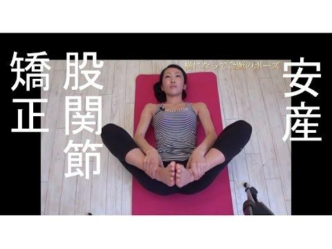 マタニティヨガ 股関節や骨盤の歪みを矯正して腰痛を治します Maternity yoga