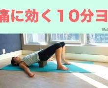 【おうちでヨガ】腰痛に効く10分ヨガ