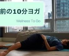 【おうちでヨガ】ベッドの上でできる寝る前の10分ヨガ
