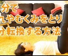 10分で疲れやむくみをとり気分転換する方法