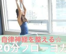 自律神経を整える☆20分フローヨガ