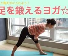 【おうちヨガ】引き締まった足に☆足を鍛えるヨガ