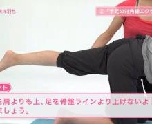 簡単ピラティスで美ボディに!腰痛・肩こり・五十肩・ひざ痛対策! 【東洋羽毛_美容と健康動画】