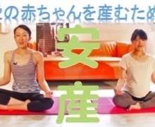マタニティヨガ 安産力アップ 骨盤矯正 呼吸とリラックス Body Talk Maternity yoga