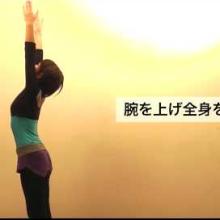 ヨガポーズ – 太陽礼拝